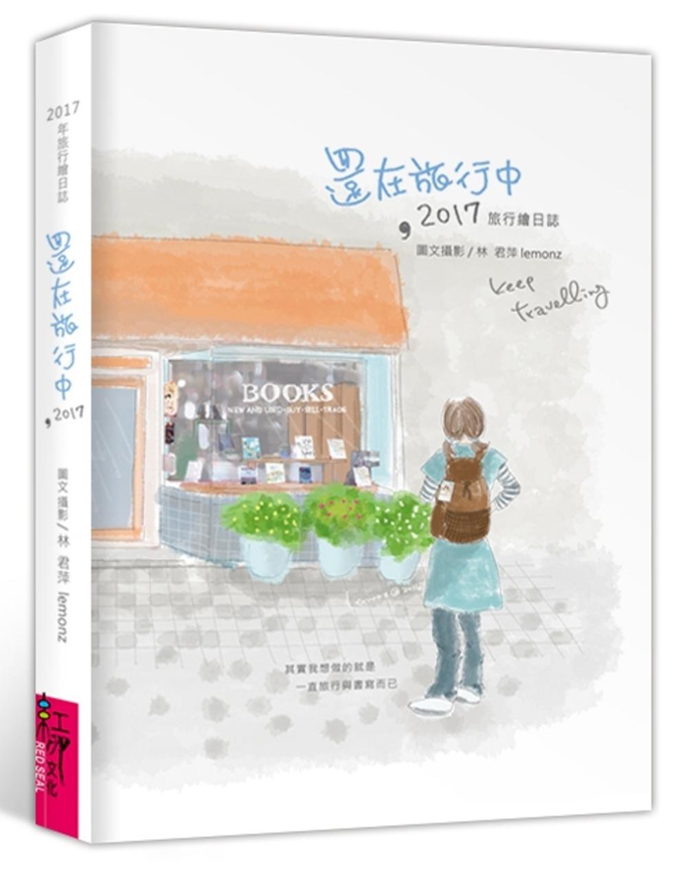 還在旅行中,2017:旅行繪日誌
