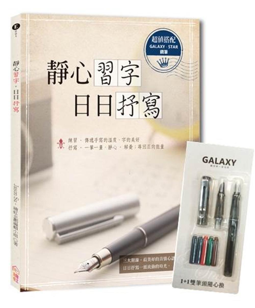 【Galaxy銀河系‧星空鋼筆組】+《靜心習字‧日日抒寫》附─( 1+1雙筆頭極細與中細2組鋼筆尖+5管彩色卡式墨水)