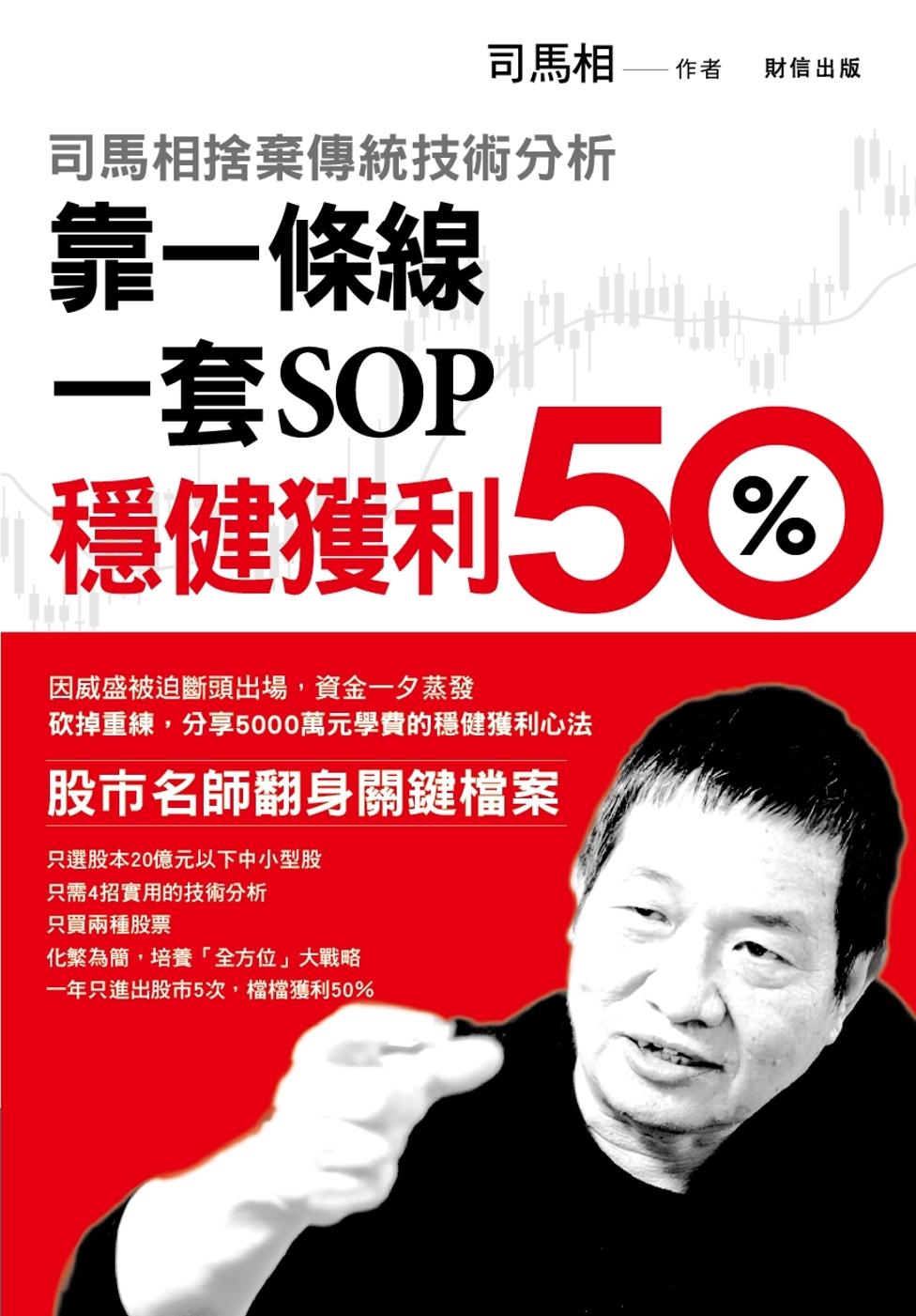 ◤博客來BOOKS◢ 暢銷書榜《推薦》司馬相捨棄傳統技術分析:靠一條線、一套SOP穩健獲利50%
