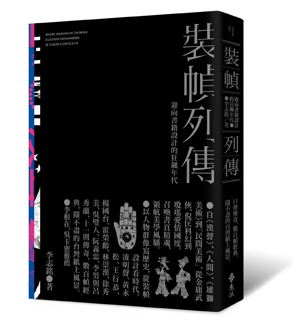 裝幀列傳:迎向書籍設計的狂飆年代