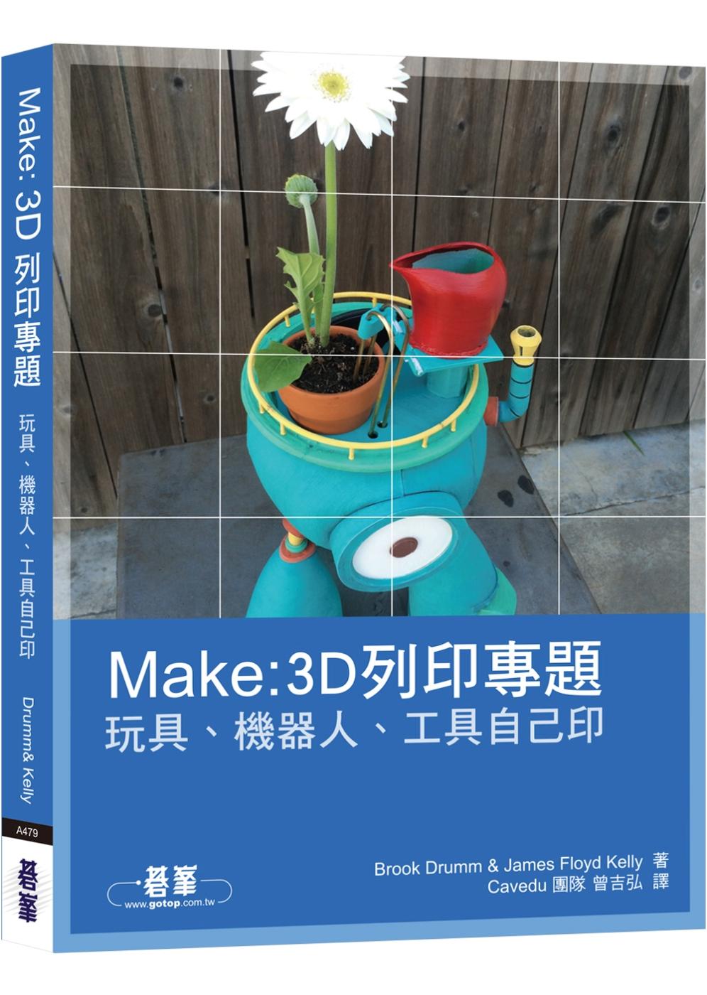 ◤博客來BOOKS◢ 暢銷書榜《推薦》MAKE:3D列印專題:玩具、機器人、工具自己印