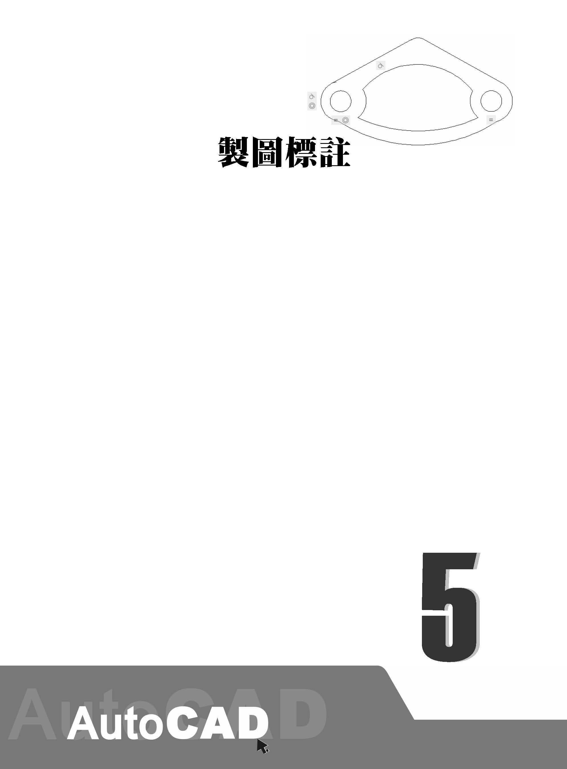 ◤博客來BOOKS◢ 暢銷書榜《推薦》AutoCAD 2016 電腦輔助設計:建築設計篇(附綠色範例檔)