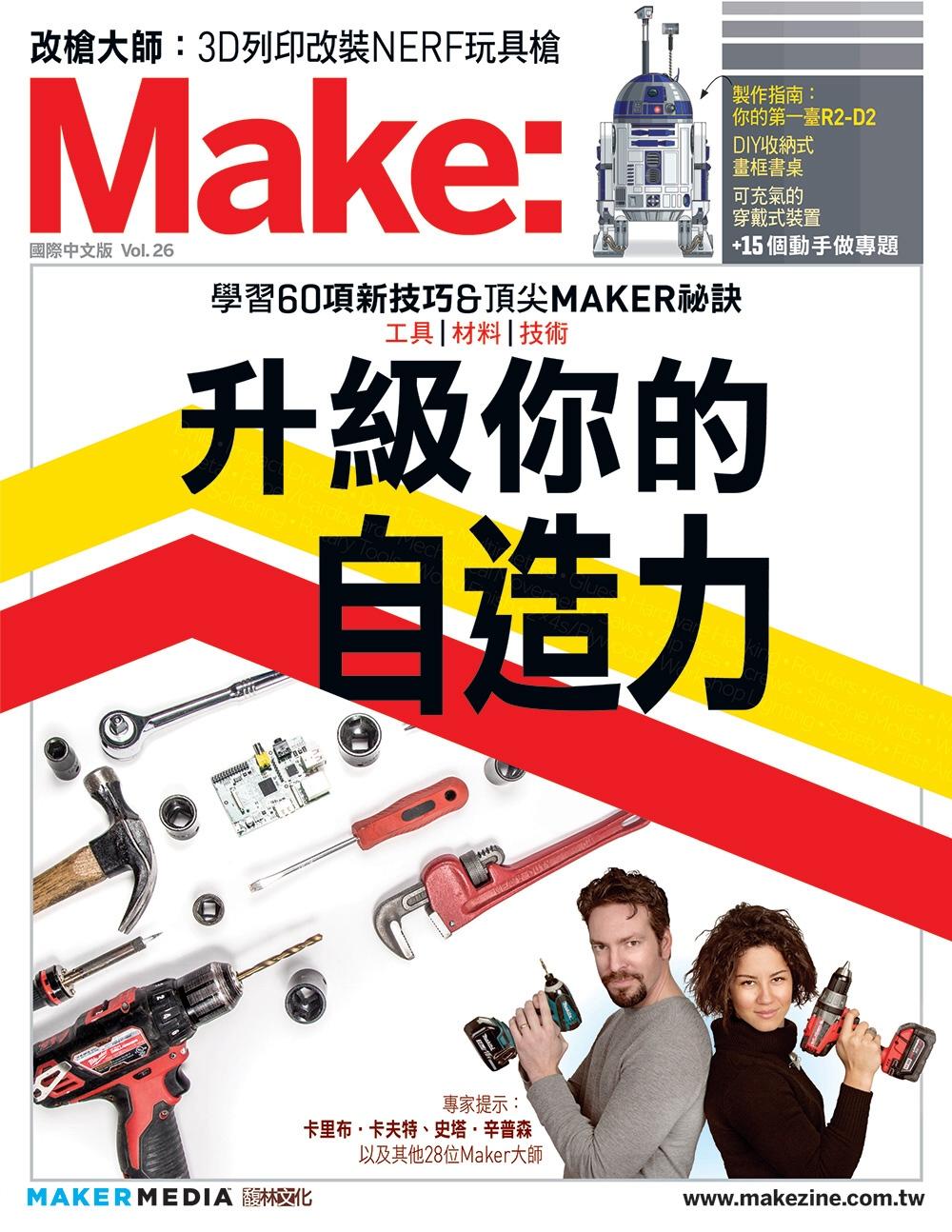 ◤博客來BOOKS◢ 暢銷書榜《推薦》Make:國際中文版26