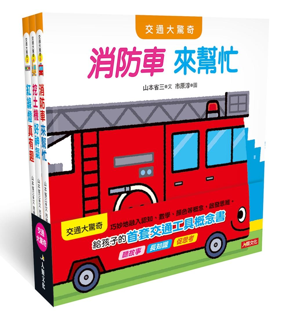 日本交通大驚奇繪本3冊合集(B)
