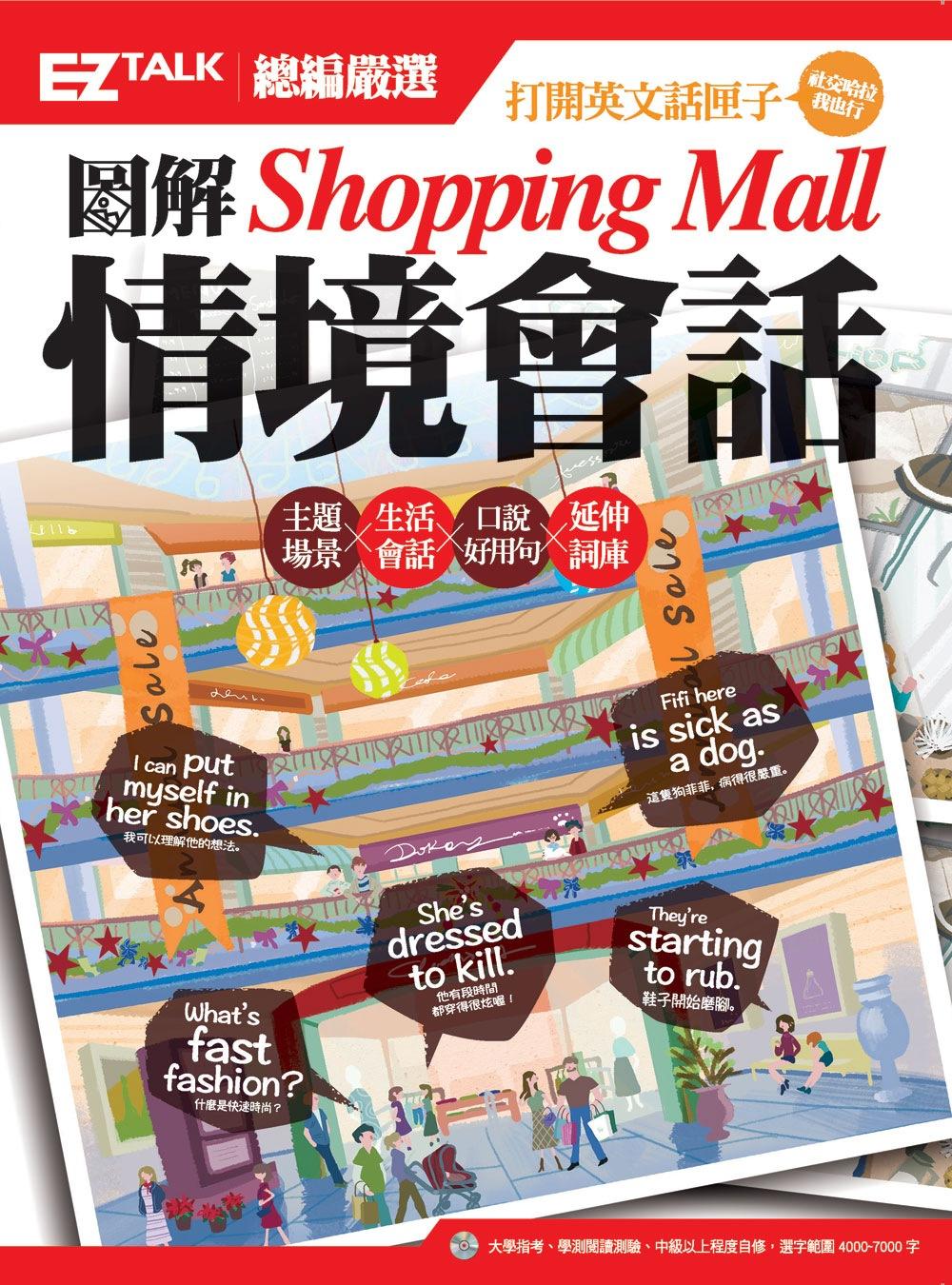 圖解Shopping Mall情境會話: EZ TALK總編嚴選特刊(1書1MP3)
