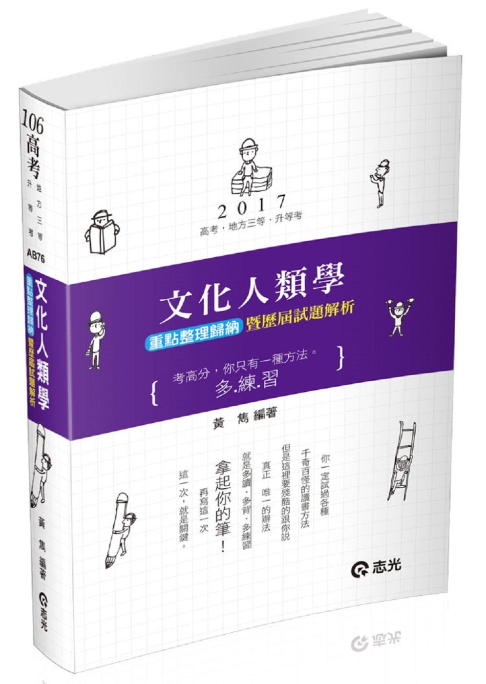文化人類學申論題庫暨歷屆試題解析(高考‧地方三等特考、升等考試專用)
