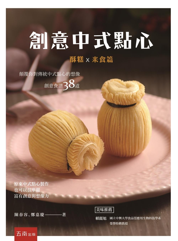 中式點心:酥糕、米食篇