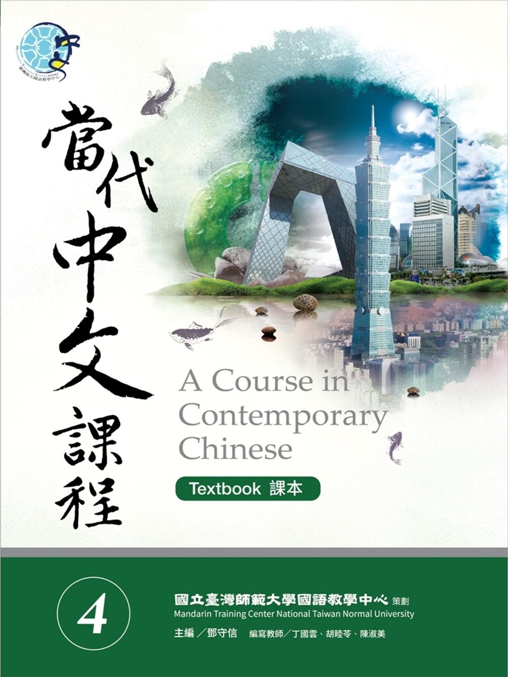 ◤博客來BOOKS◢ 暢銷書榜《推薦》當代中文課程課本 4(附MP3光碟一片)