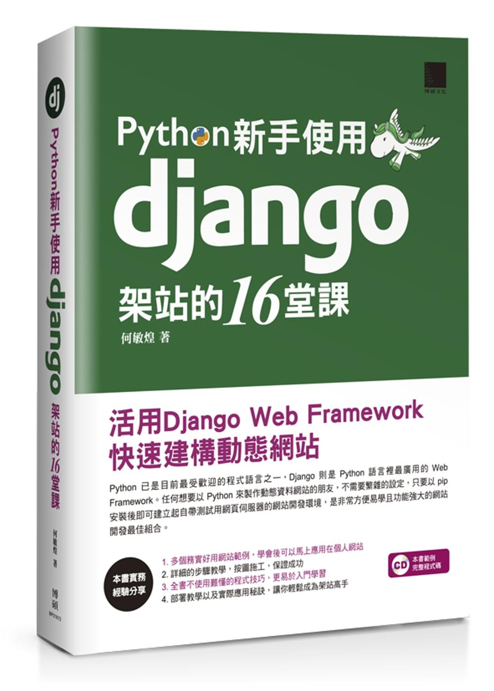 Python新手 Django架站的16堂課:活用Django Web Framework 建構動態網站