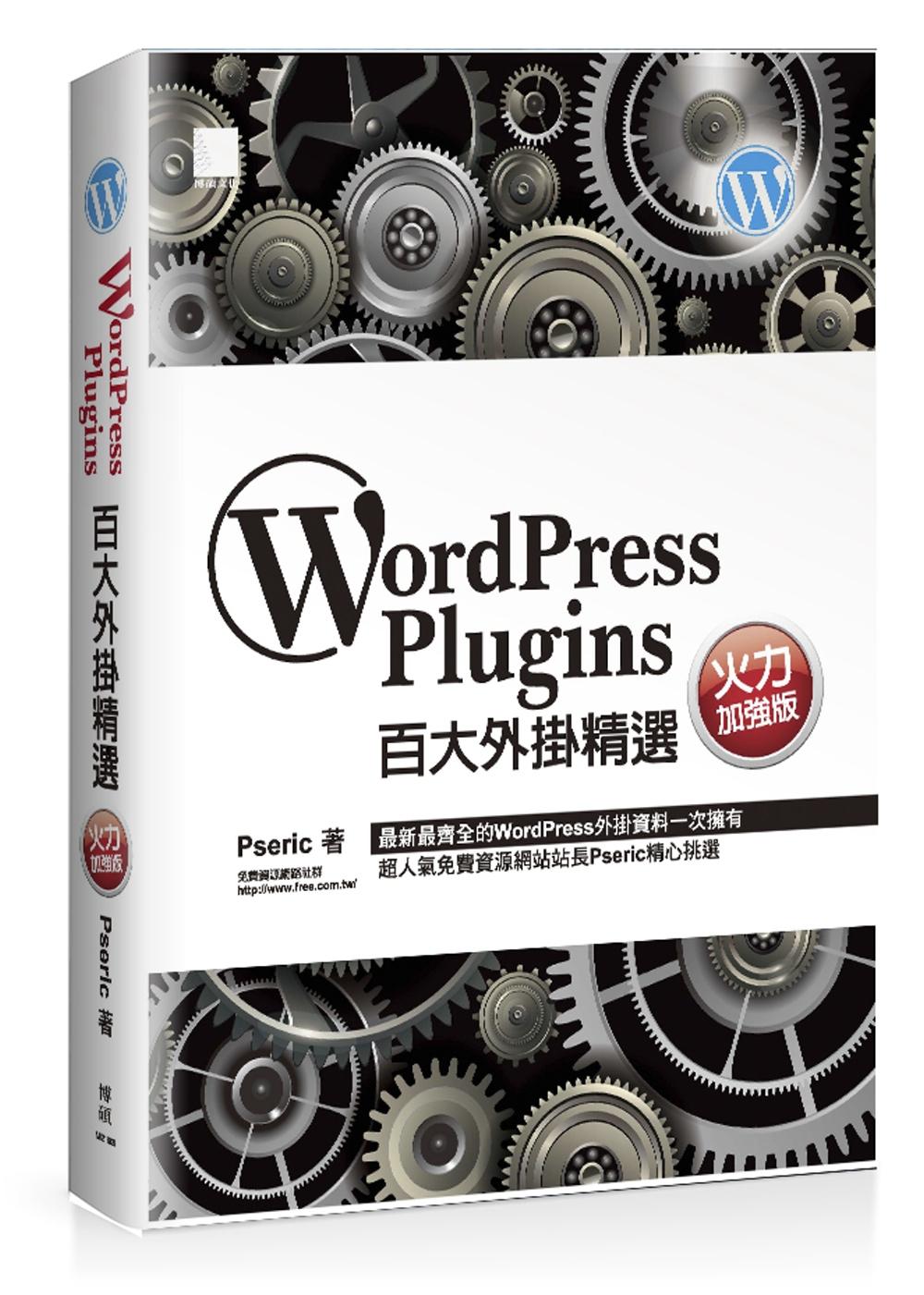 ◤博客來BOOKS◢ 暢銷書榜《推薦》WordPress Plugins百大外掛精選(火力加強版)