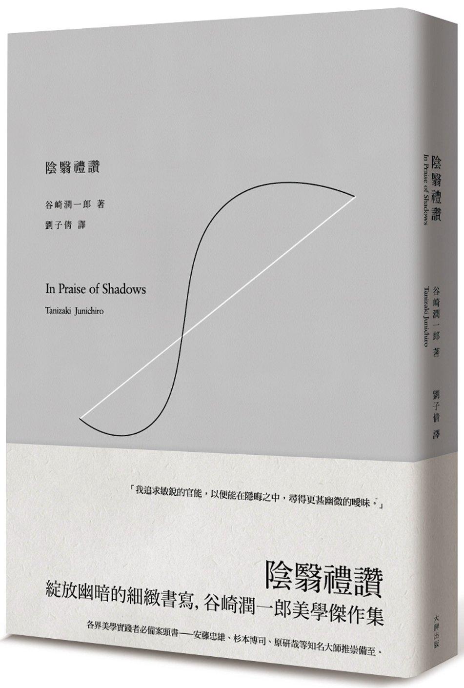陰翳禮讚:綻放幽暗的細緻書寫,谷崎潤一郎美學傑作集