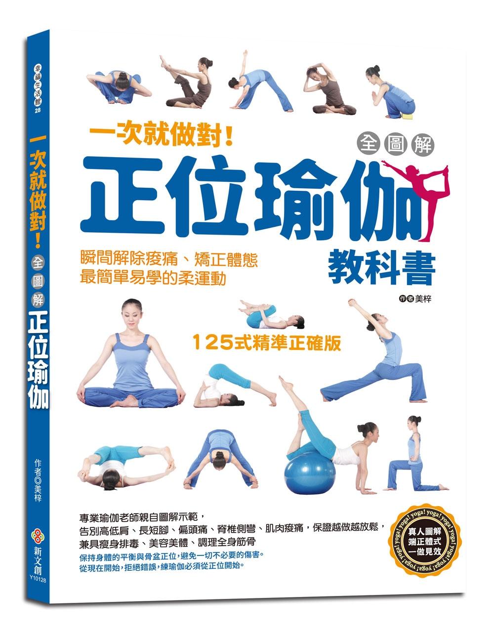 一次就做對^!全圖解正位瑜伽教科書:125式精準正確版, 瑜伽老師親自圖解示範