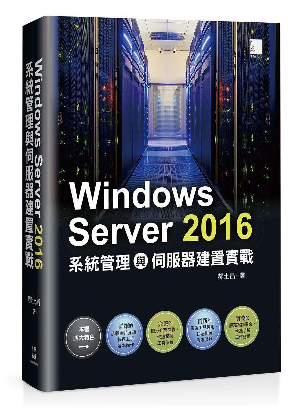 Windows Server 2016系統管理與伺服器建置實戰