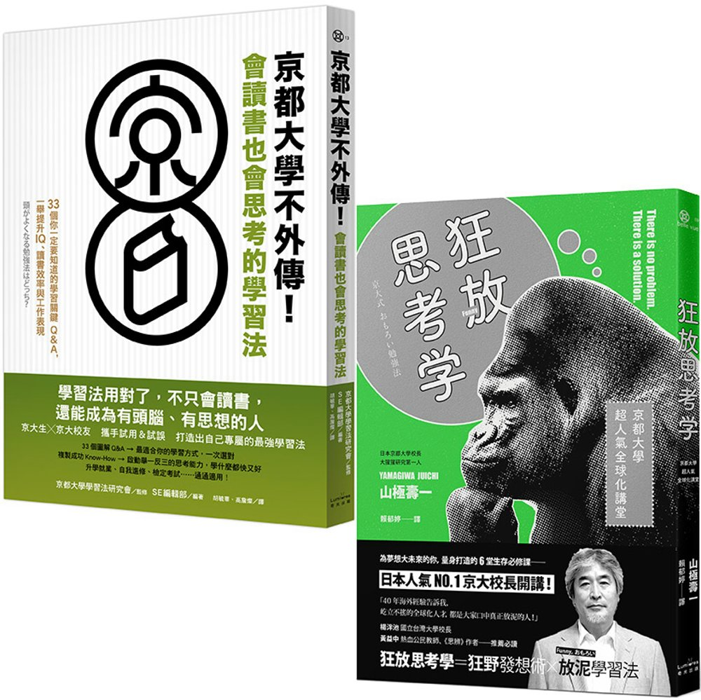 京都大學直傳!「思考力×學習力」套書