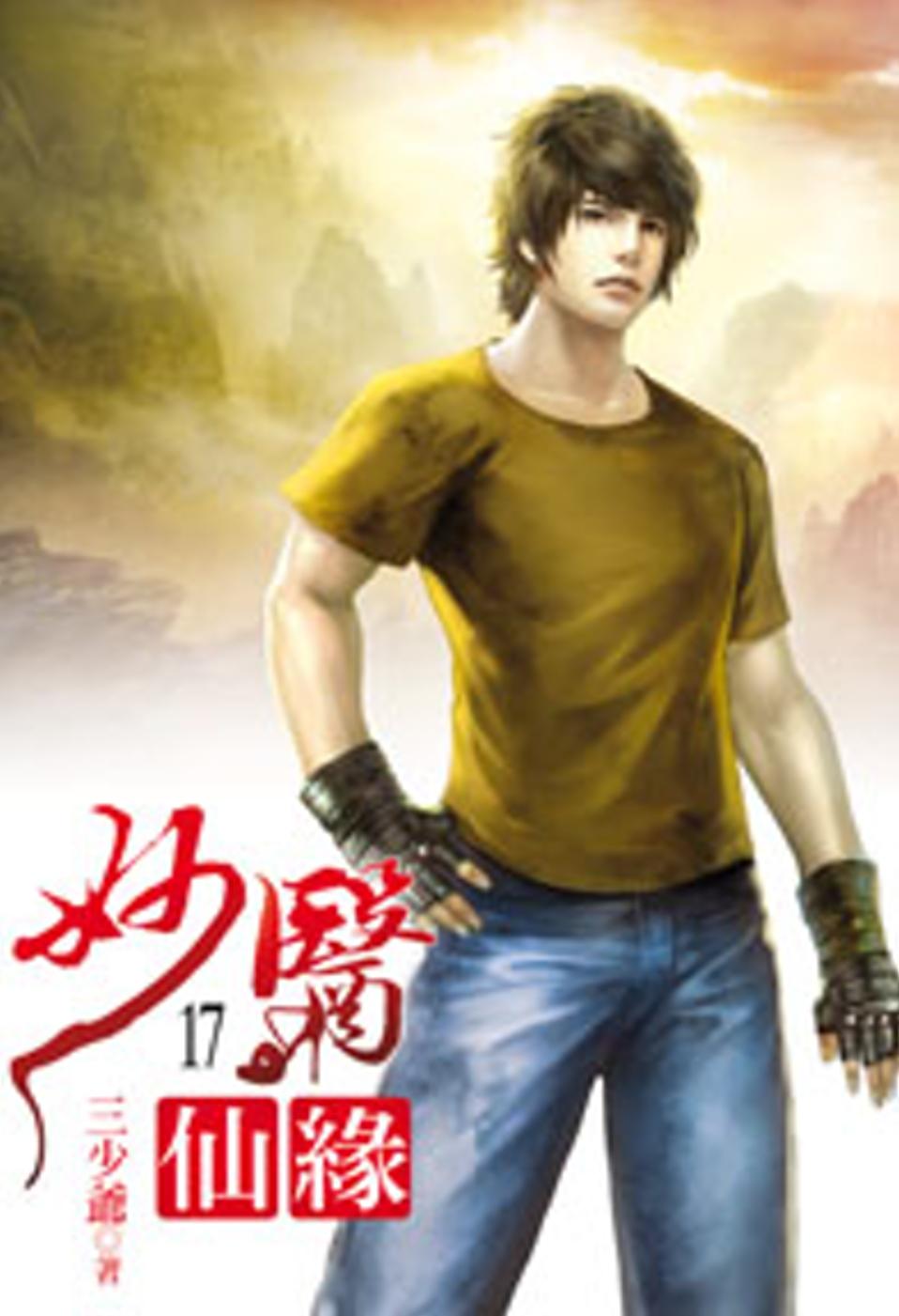 妙醫仙緣17