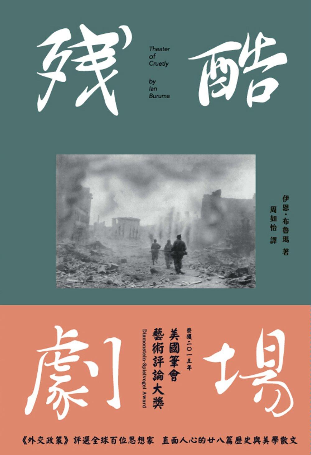 殘酷劇場:藝術、電影、戰爭陰影