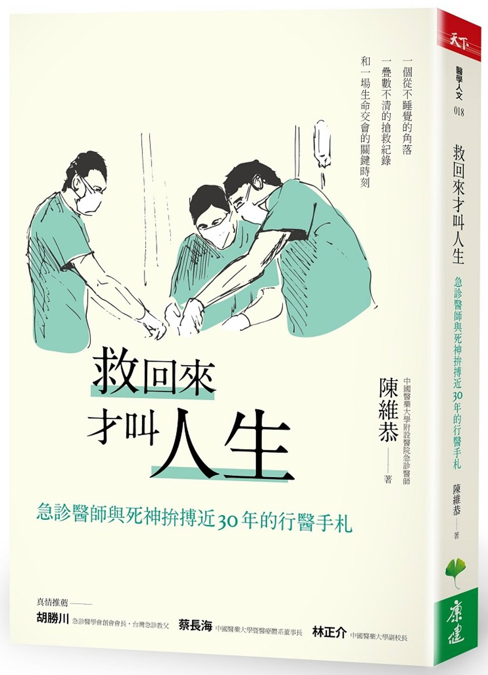 救回來才叫人生 :急診醫師與死神拚搏近30年的行醫手札(另開視窗)