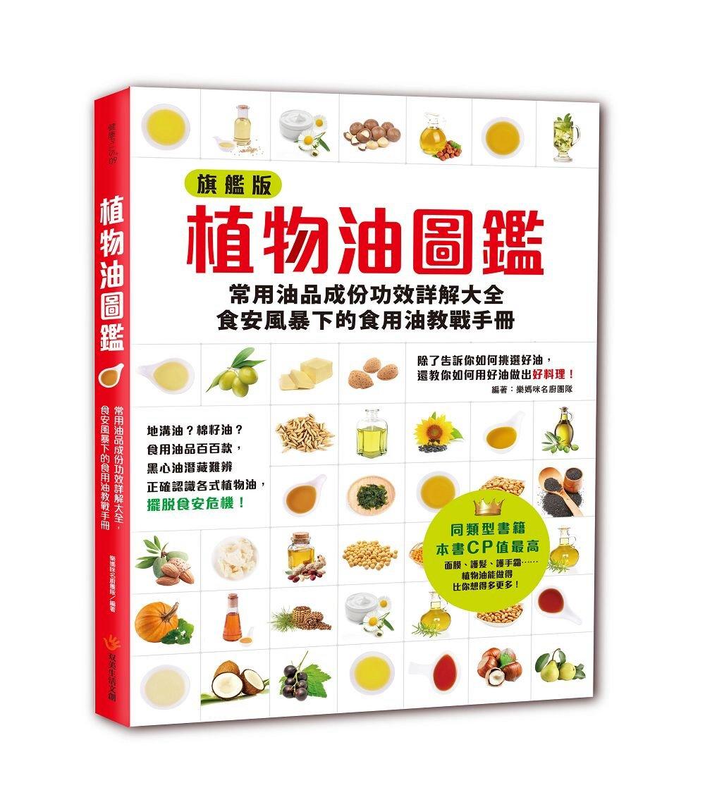 植物油圖鑑:常用油品成份功效詳...