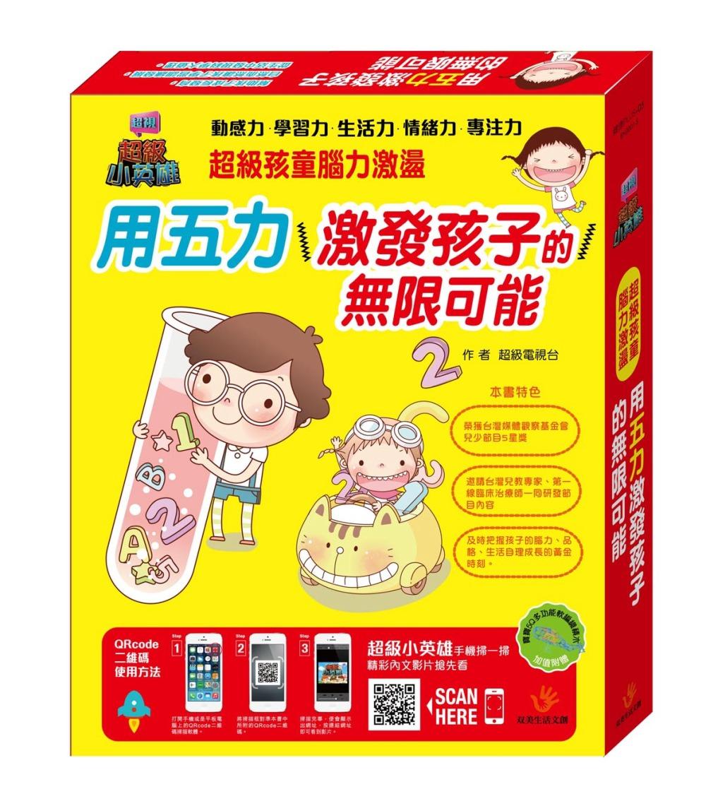 超級孩童腦力激盪:用五力激發孩子的無限可能 (附贈「寶寶5Q多功能軟編織積木」)