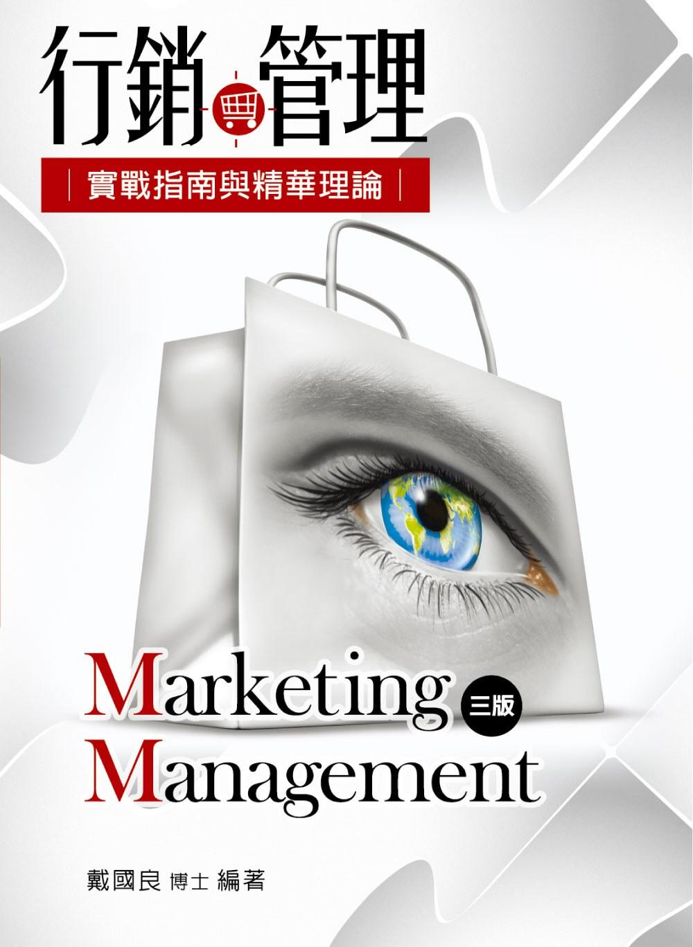 行銷管理:實戰指南與精華理論(3版)