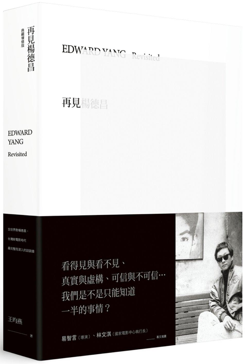 再見楊德昌(典藏增修版)