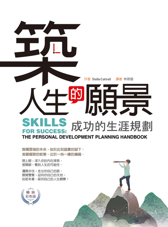 築人生的願景:成功的生涯規劃【暢銷彩色版】(二版)