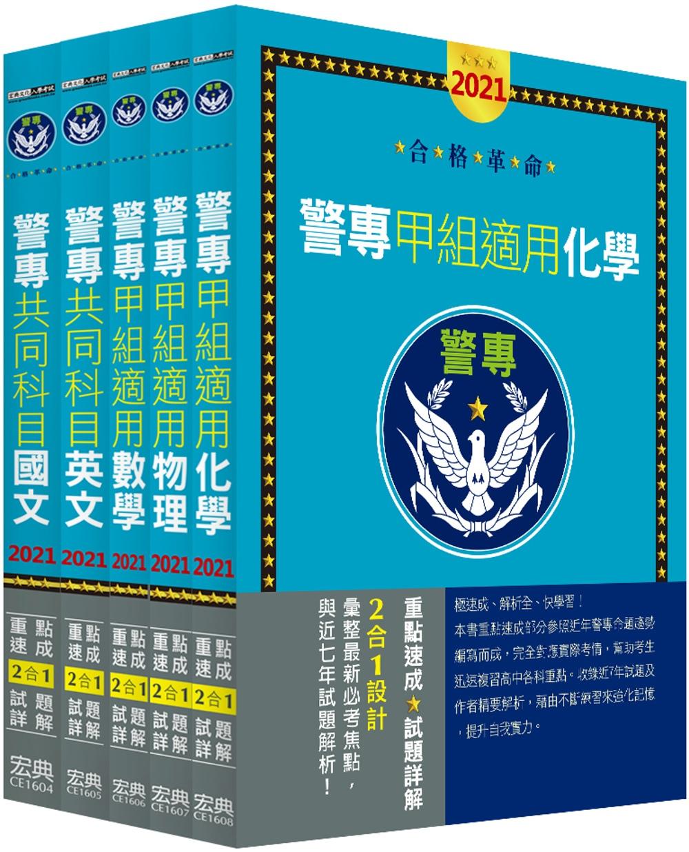 合格革命!警專入學考試:甲組/丙組套書(創新重點整理+近五年試題精要詳解)