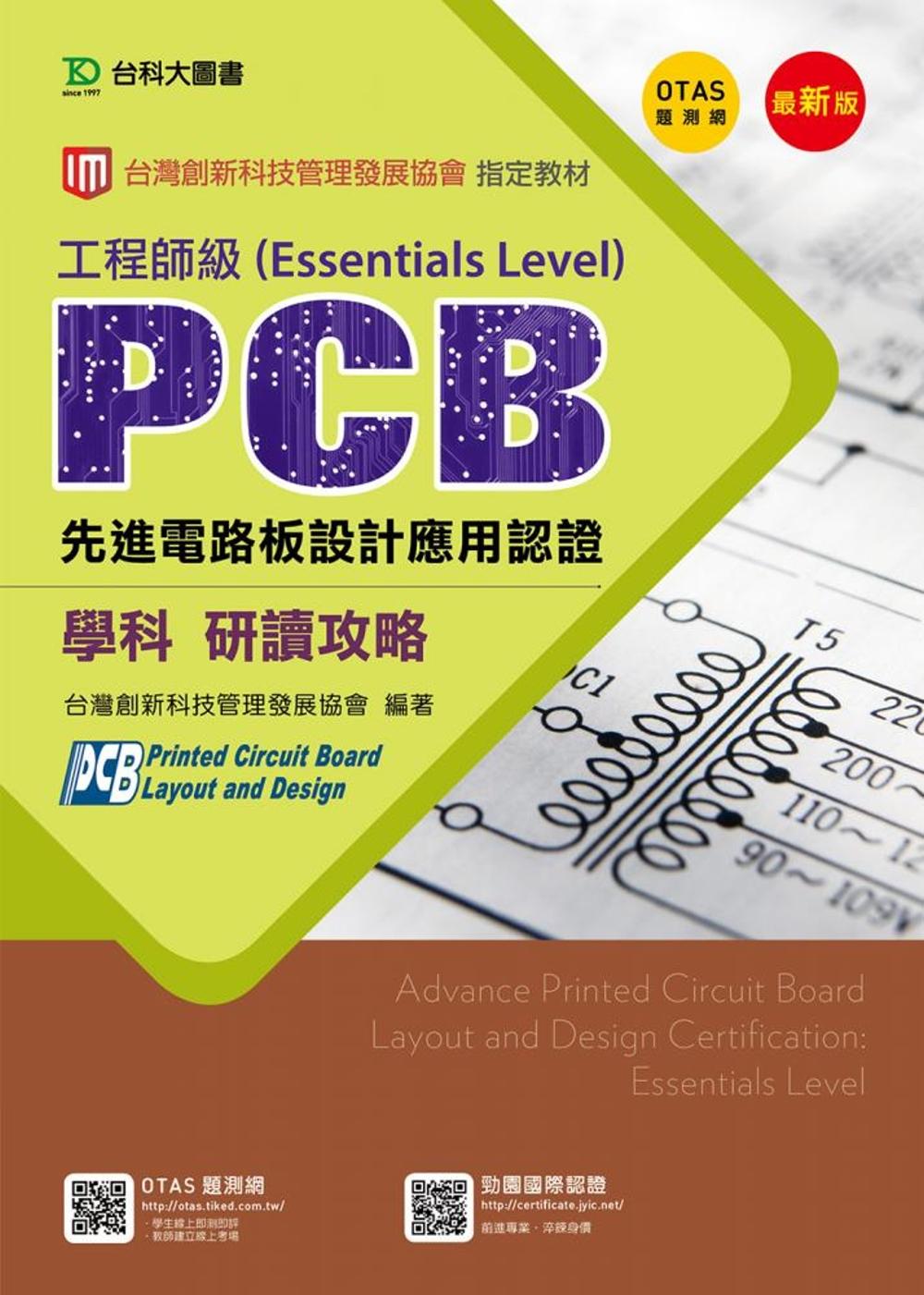 PCB先進電路板 應用 工程師級^(Essentials Level^)學科研讀攻略 ~