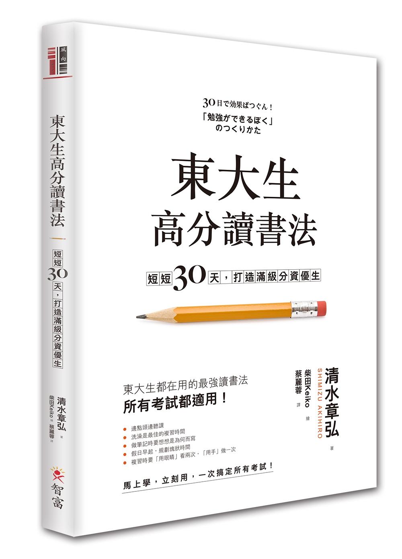 東大生高分讀書法:短短30天,打造滿級分資優生