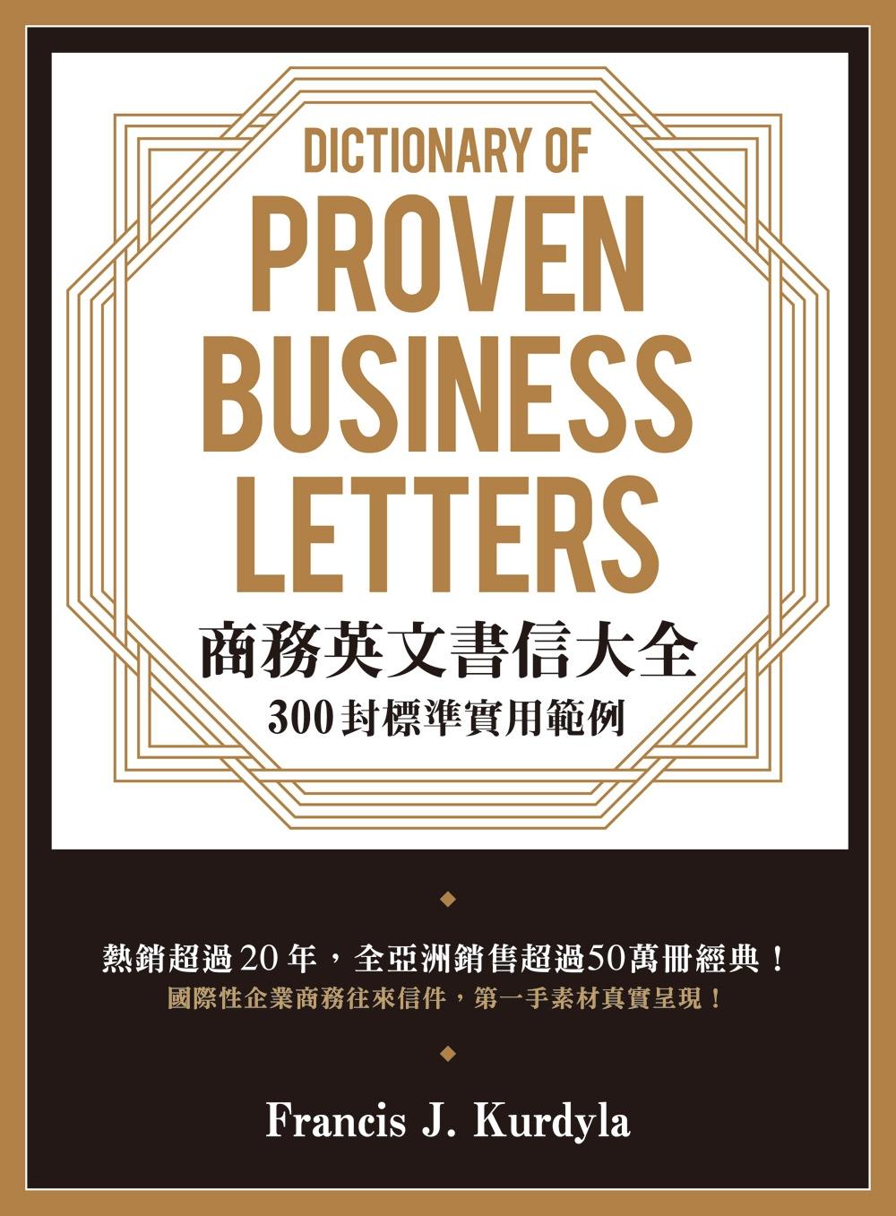 商務英文書信大全: 300封標準實用範例