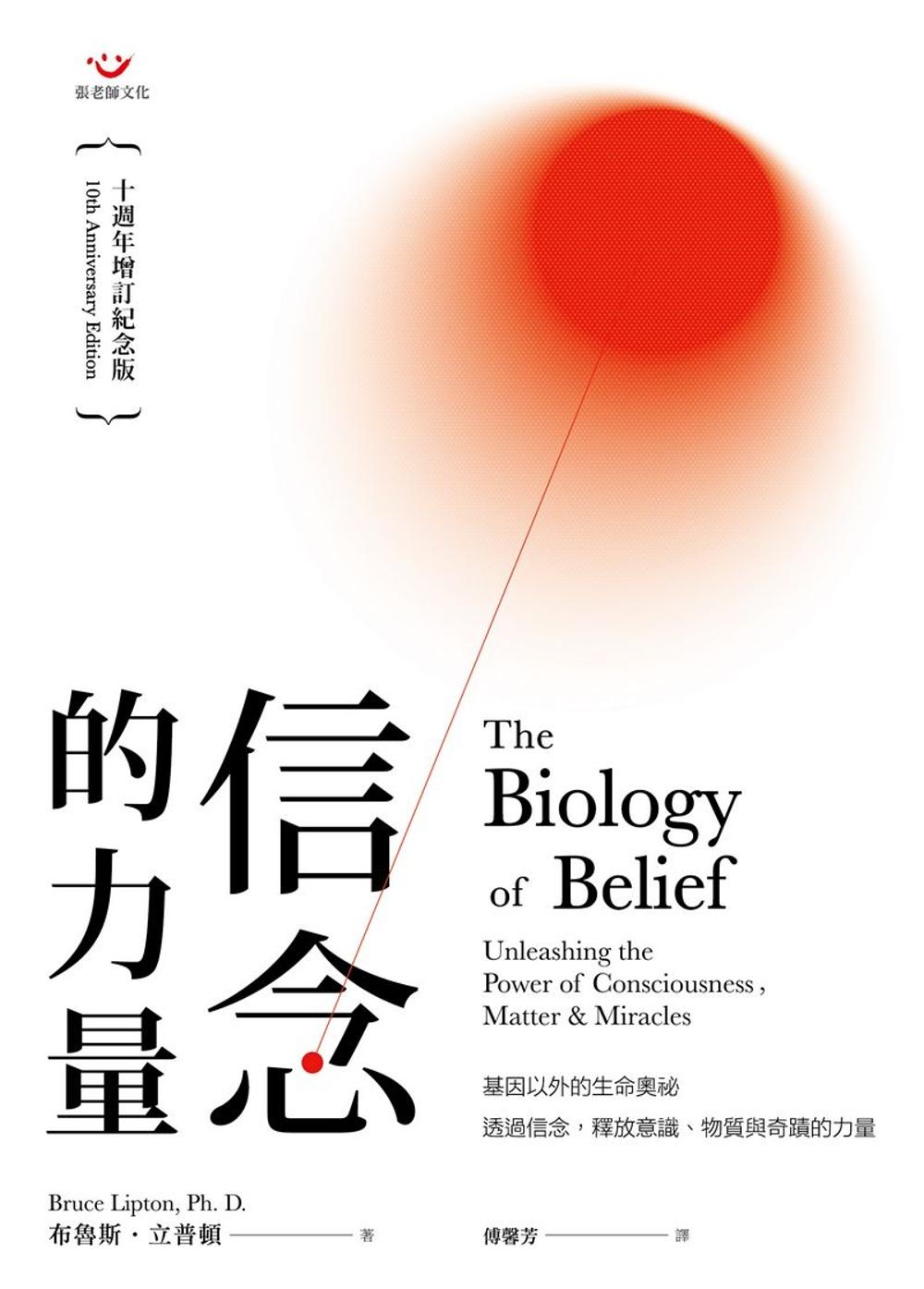 信念的力量:基因以外的生命奧祕(十週年增訂紀念版)