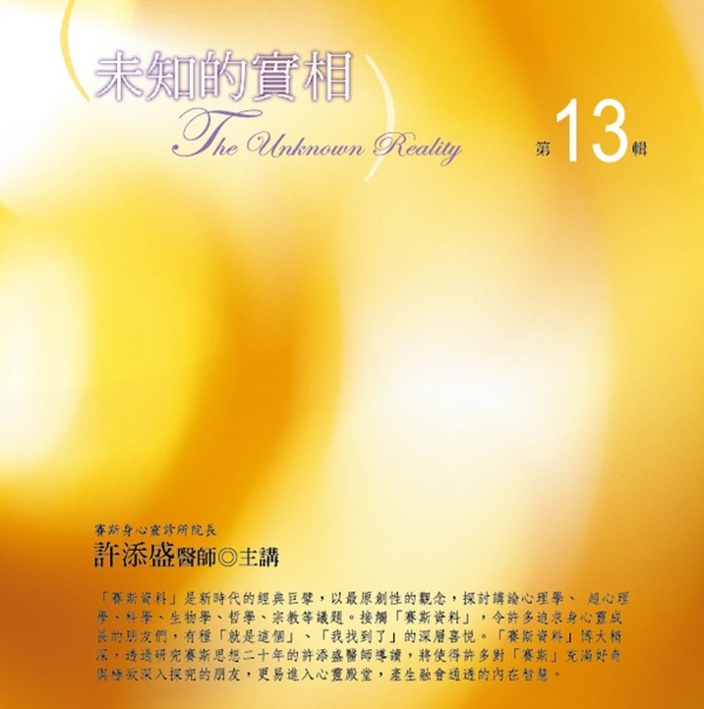 未知的實相有聲書第13輯(10片CD)