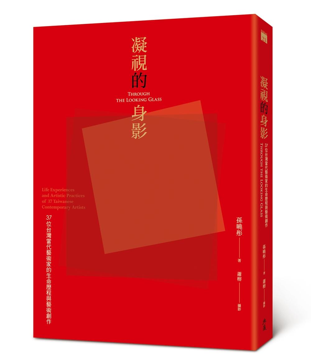 凝視的身影:37位台灣當代藝術家的生命歷程與藝術創作
