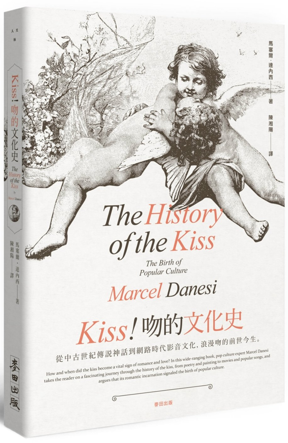 Kiss!吻的文化史:從中古世紀傳説神話到網路時代影音文化,浪漫吻的前世今生