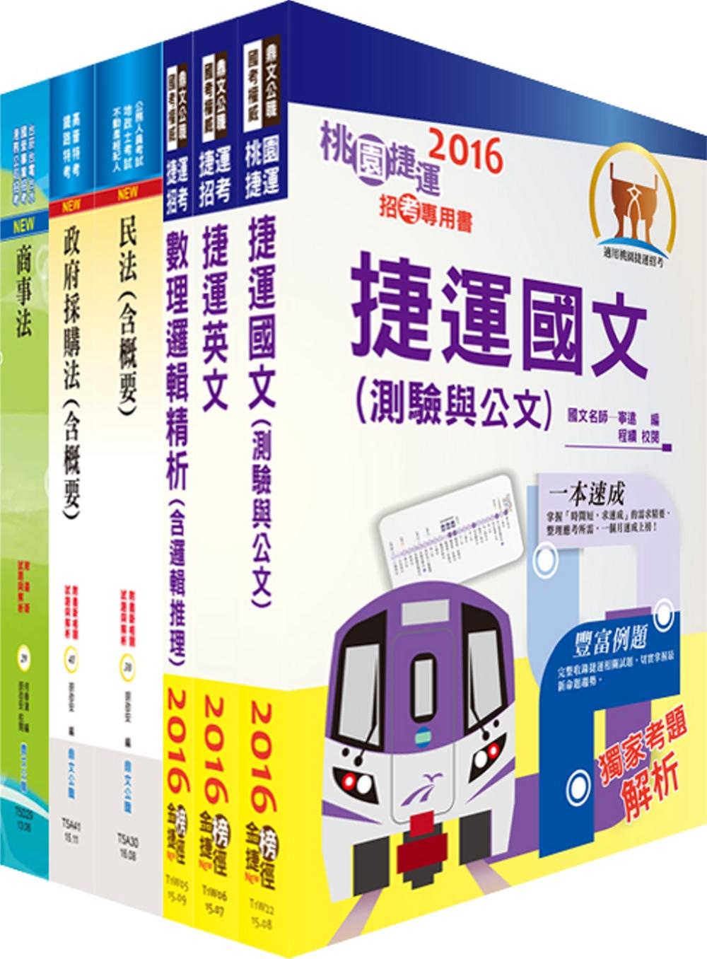 106年桃園捷運招考(經營管理類-法務助理專員)套書(贈題庫網帳號、雲端課程)