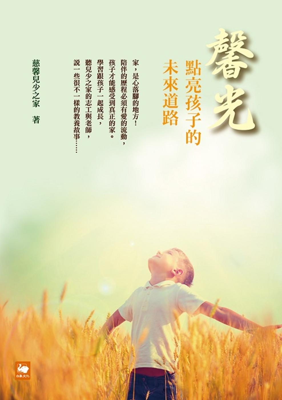 馨光:點亮孩子的未來道路