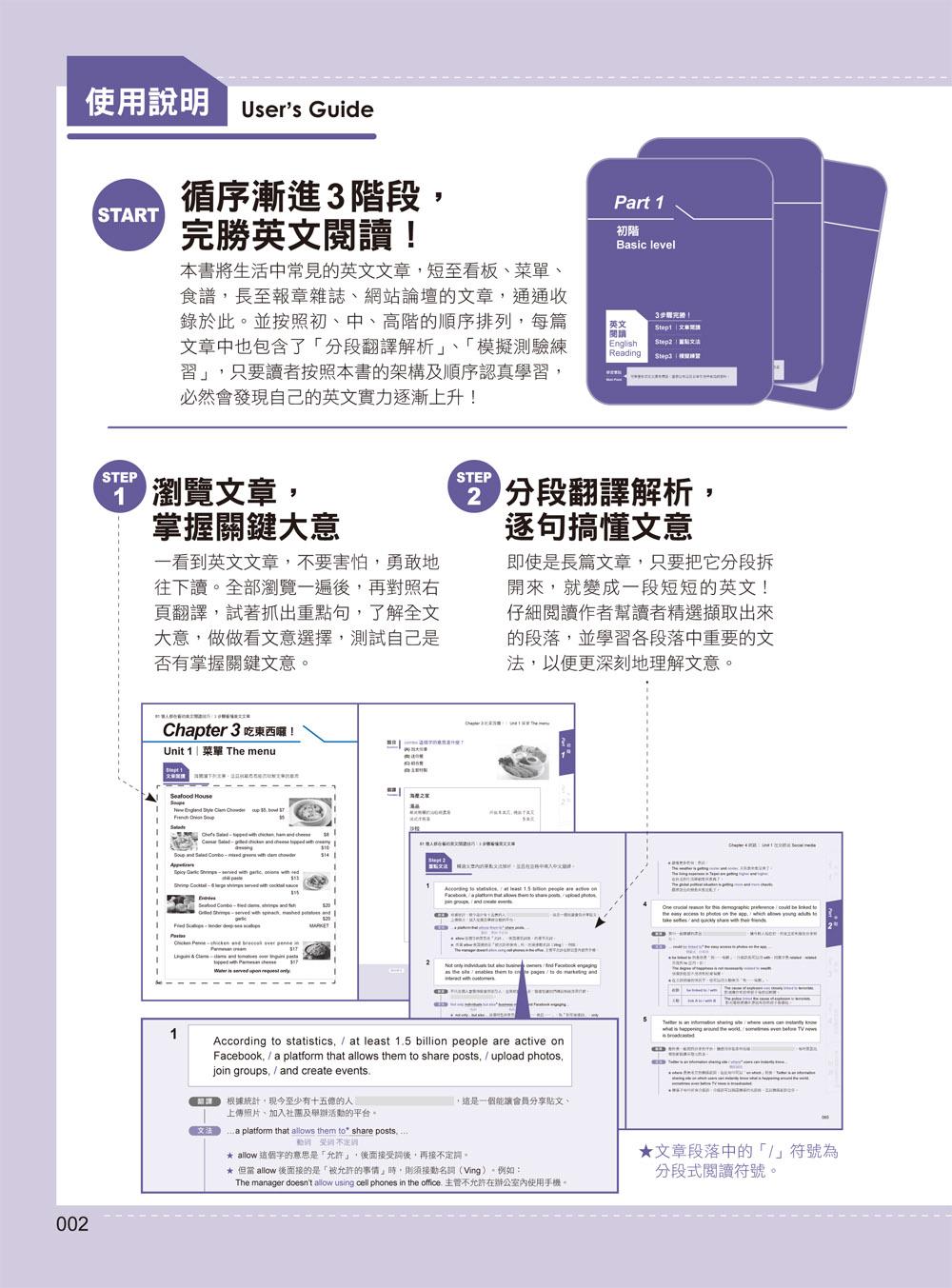 ◤博客來BOOKS◢ 暢銷書榜《推薦》61億人都在看的英文閱讀技巧:3步驟看懂英文文章