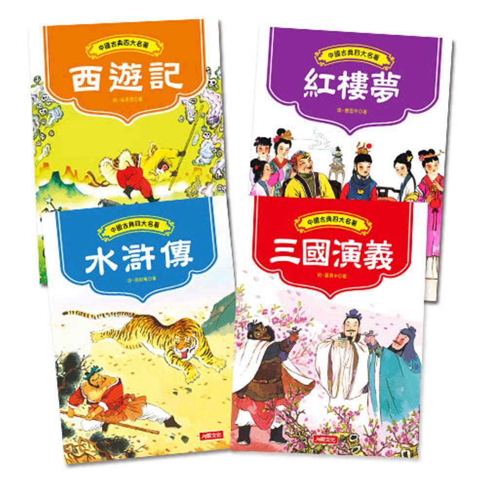 中國古典四大名著 4冊套組