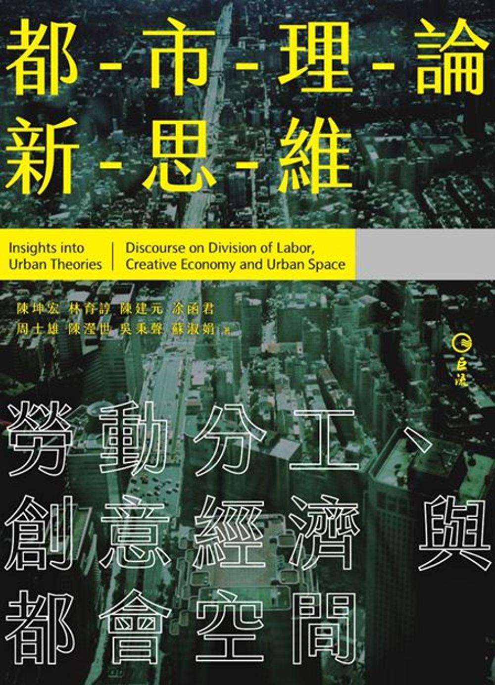 都市理論新思維:勞動分工、創意經濟與都會空間