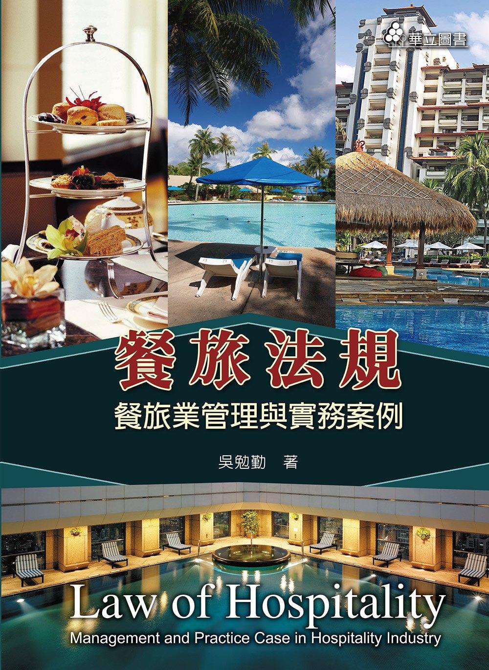 餐旅法規:餐旅業管理與實務案例