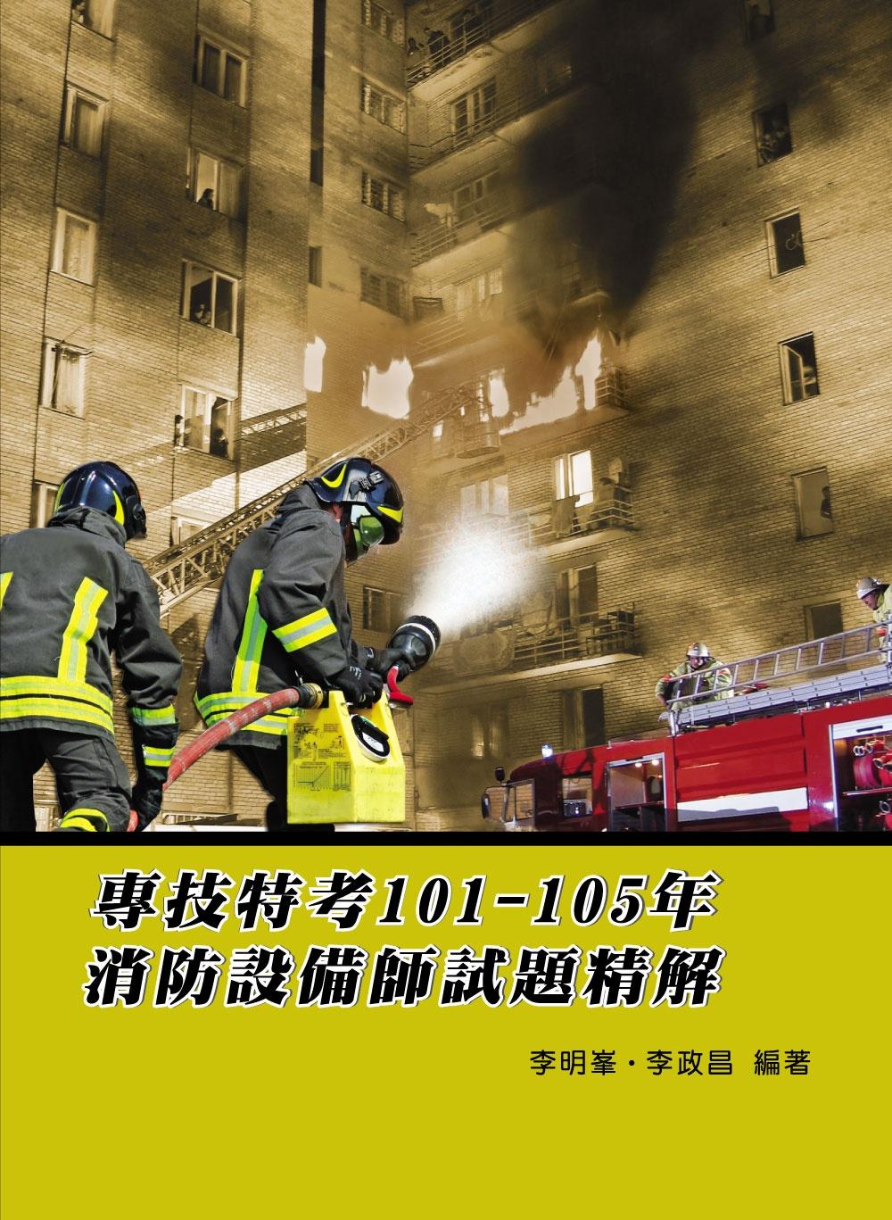 專技特考101-105年消防設備師試題精解(2版)