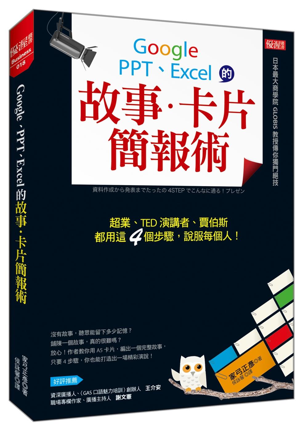 Google、PPT、Excel的 故事.卡片簡報術:超業、TED演講者、賈伯斯都用這4個