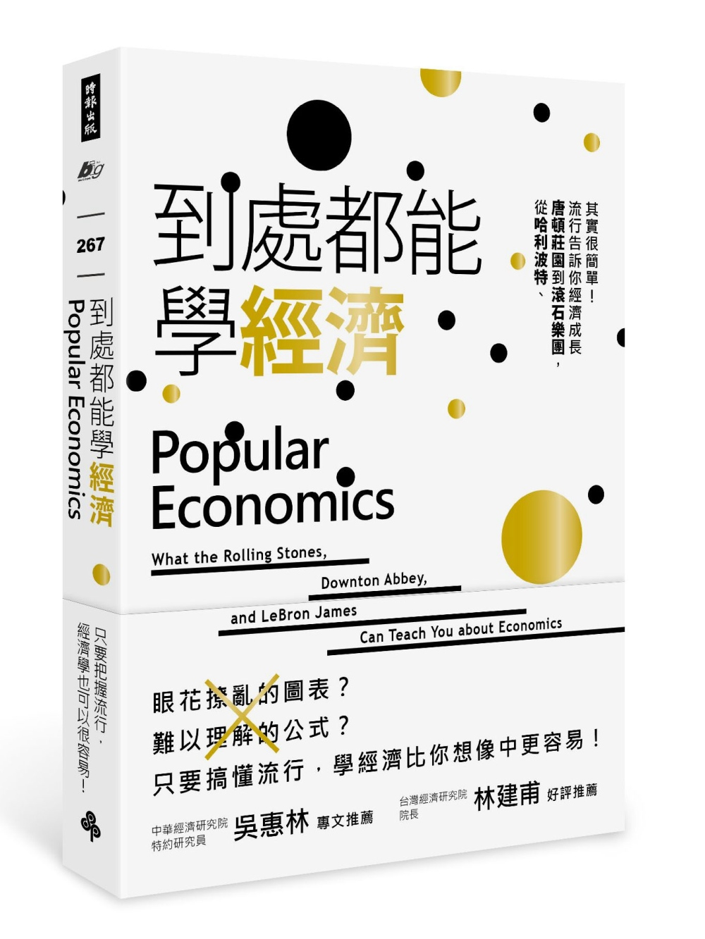 到處都能學經濟:從哈利波特、唐頓莊園到滾石樂團,流行告訴你經濟成長其實很簡單!