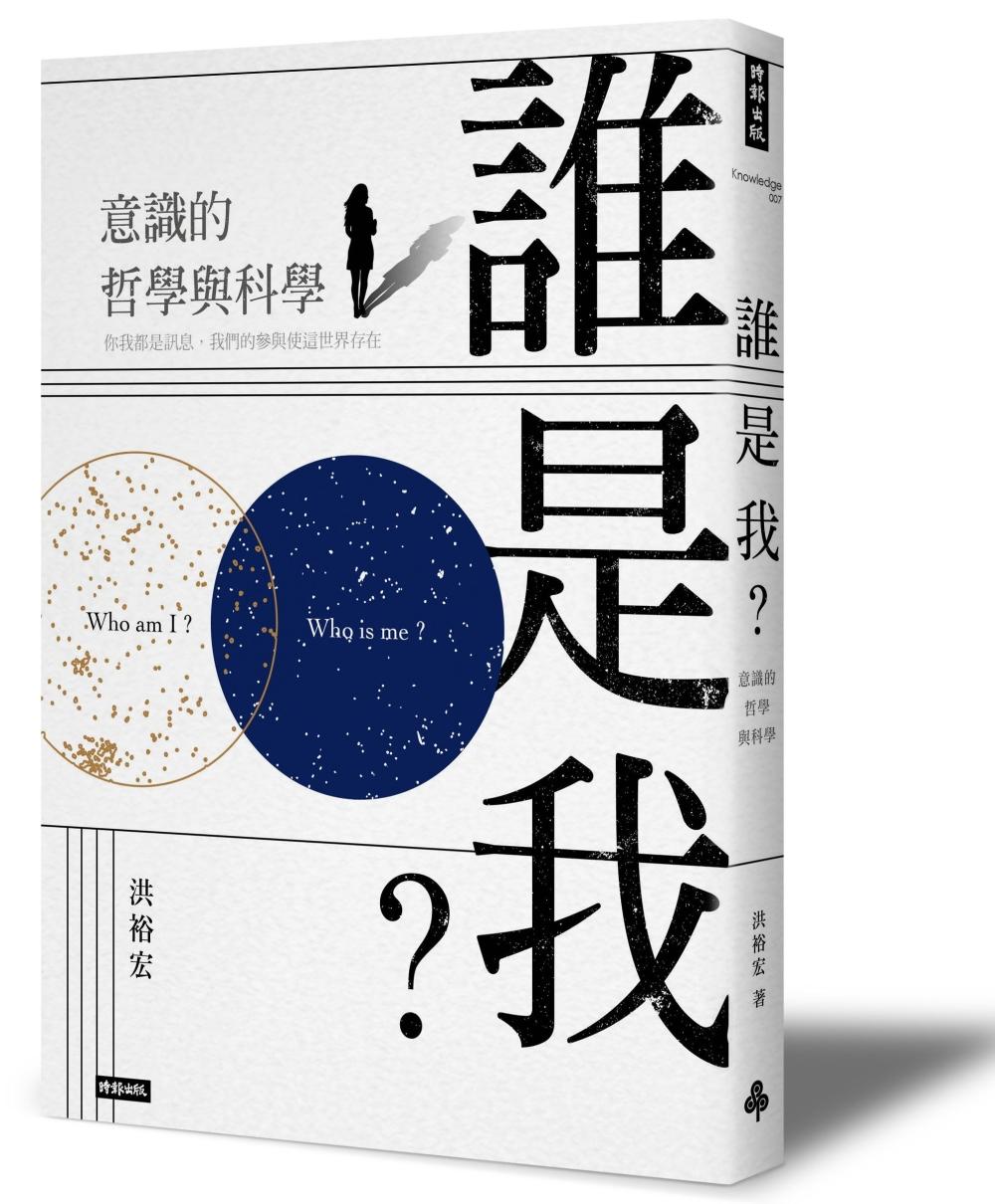 誰是我?意識的哲學與科學