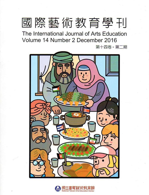 國際藝術教育學刊第14卷2期(2016//12)半年刊