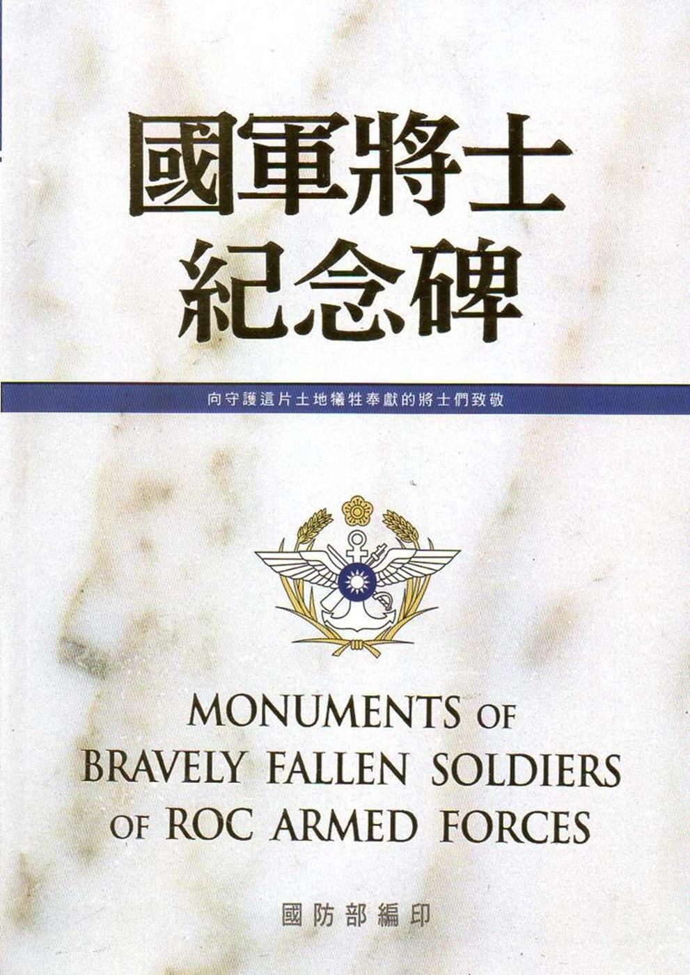 國軍將士紀念碑(軍史036)