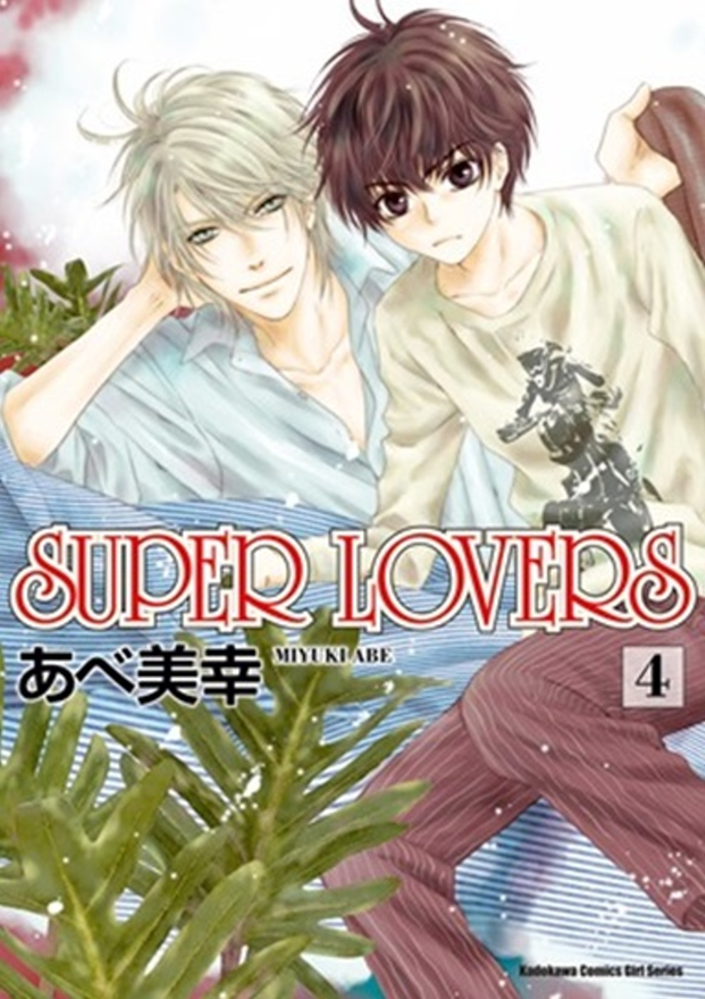 SUPER LOVERS ^(4^)
