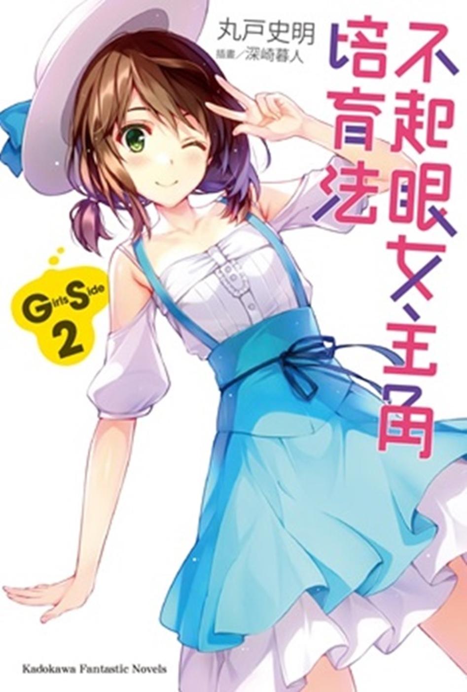 不起眼女主角培育法 Girls Side (2)