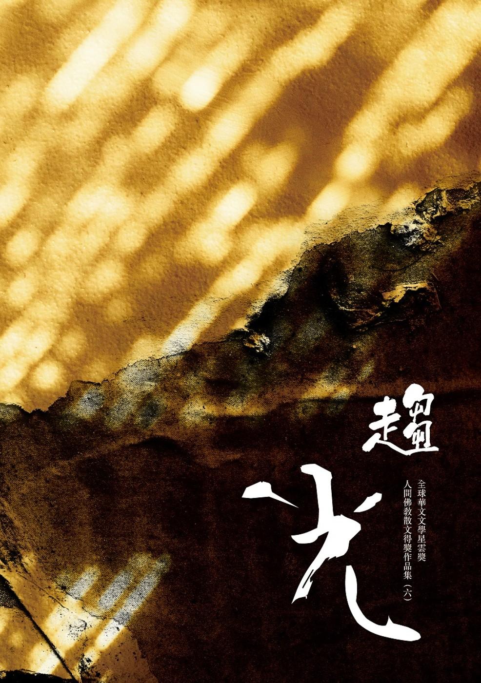 趨光: 華文文學星雲獎人間佛教散文得獎作品集^(六^)