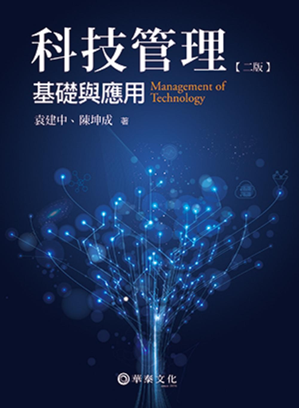 科技管理:基礎與應用(2版)